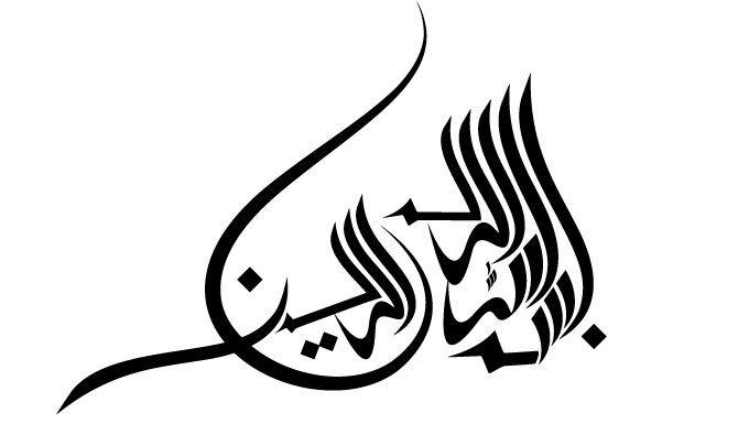 Bismillah clipart vector clip art free library Bismillah Vector | Vectorish | brushes & png | Bismillah calligraphy ... clip art free library