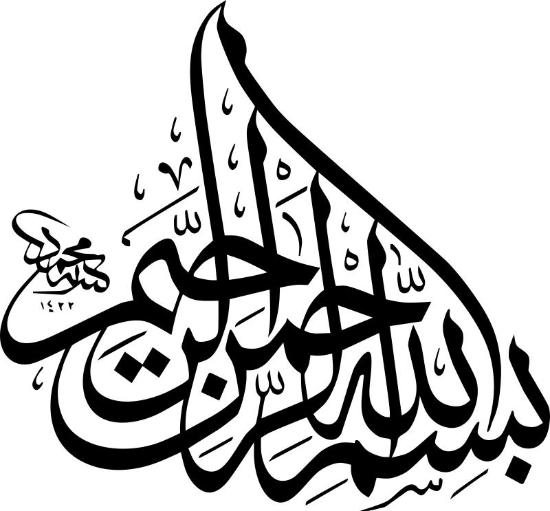 Bismillah clipart vector vector royalty free download Bismillah Calligraphy Free Vector cdr Download - 3axis.co vector royalty free download