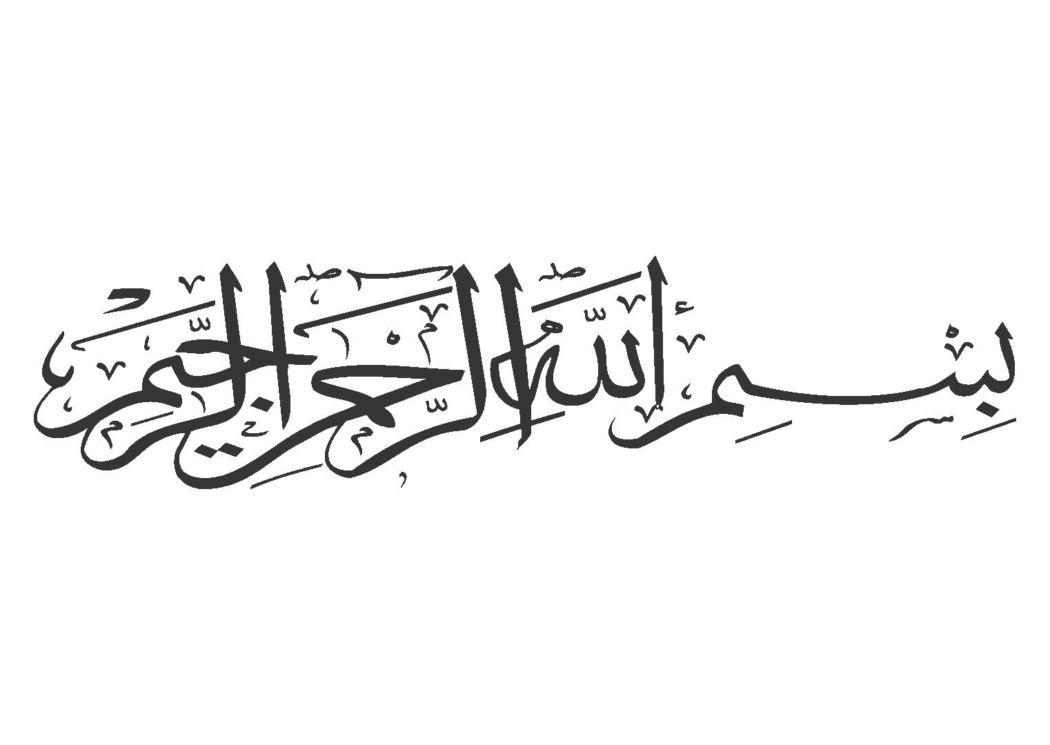 Bismillah clipart vector vector royalty free download Bismillahirrahmanirrahim Besmele Islam Logo Vector | Vector logo ... vector royalty free download