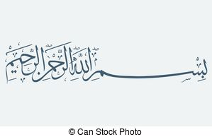 Bismillah in arabic clipart vector royalty free library Bismillah Illustrations and Clipart. 48 Bismillah royalty free ... vector royalty free library
