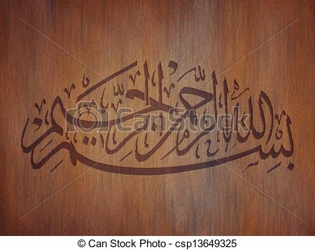 Bismillah in arabic clipart free Clip Art of Bismillah (In the name of God) Arabic calligraphy text ... free