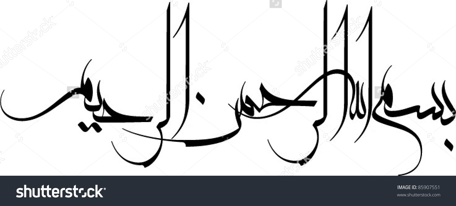 Bismillah in arabic clipart graphic free library Bismillah in arabic clipart - ClipartFest graphic free library
