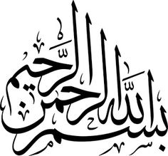 Bismillah in arabic clipart picture download Clip art islamic calligraphy bismillah - ClipartFest picture download