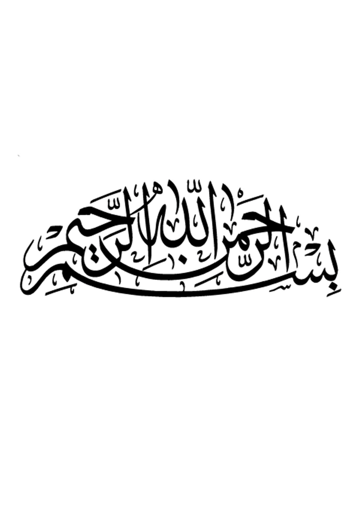 Bismillah in arabic clipart png black and white download Image Bismillah Png - ClipArt Best png black and white download