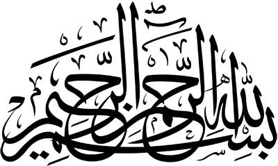 Bismillah in arabic clipart