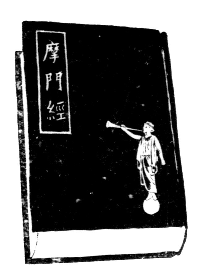 Chinese Book of Mormon Clip Art - Chinese and the Church png free stock