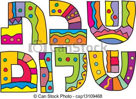 Bracha clipart clip art library download hebrew greetings/graphics   Shabbat Shalom jewish greeting ... clip art library download