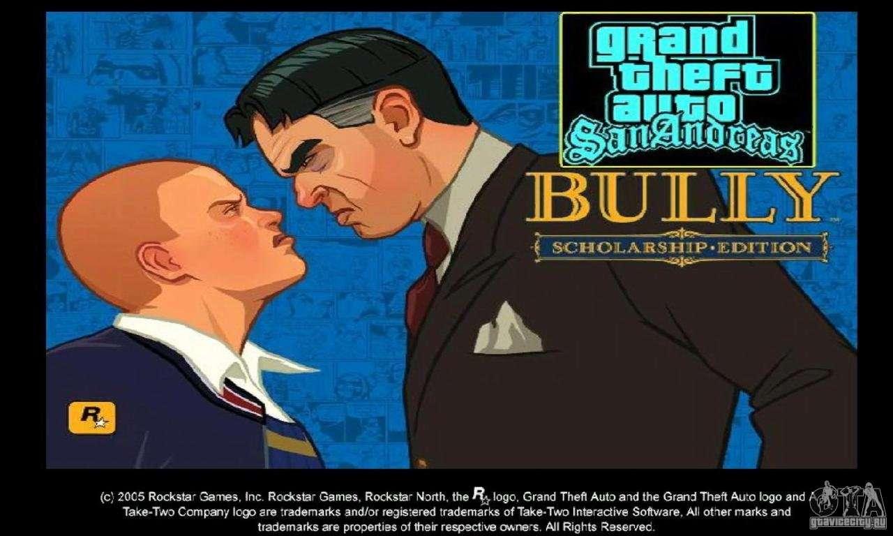 Bully scholarship edition clipart svg transparent Boot clip art Bully Scholarship Edition for GTA San Andreas svg transparent