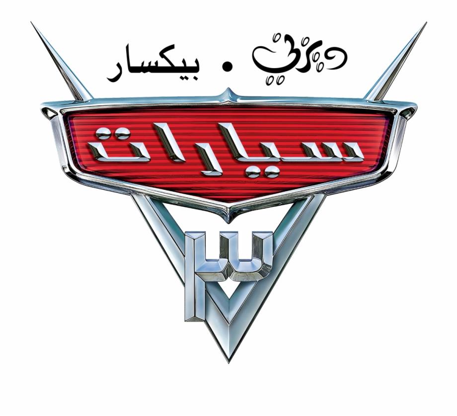 Cars com logo clipart svg transparent download Disney Cars Logo Blank Png - Cars 2 Movie Logo - disney cars png ... svg transparent download