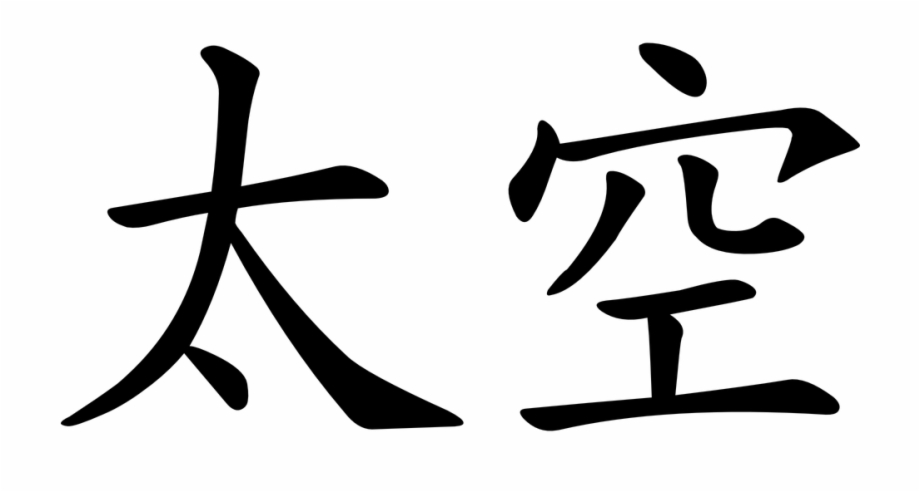 Chinese calligraphy clipart png transparent Chinese Letter Black White Writing - Chinese Characters Transparent ... png transparent