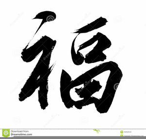 Chinese calligraphy clipart picture stock Chinese Calligraphy Clipart | Free Images at Clker.com - vector clip ... picture stock