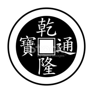 Chinese coin clipart clip transparent stock Chinese Coin IN Black and White (chinese, Taoist Symbol) premium ... clip transparent stock