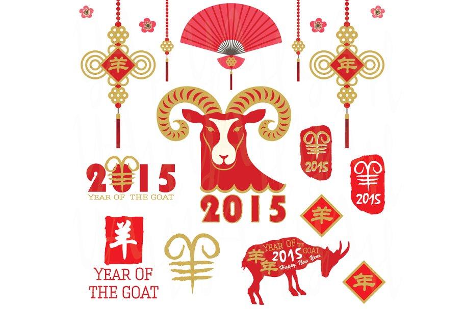 Chinese new year 2015 clipart jpg stock Chinese New Year: Goat Year 2015 jpg stock