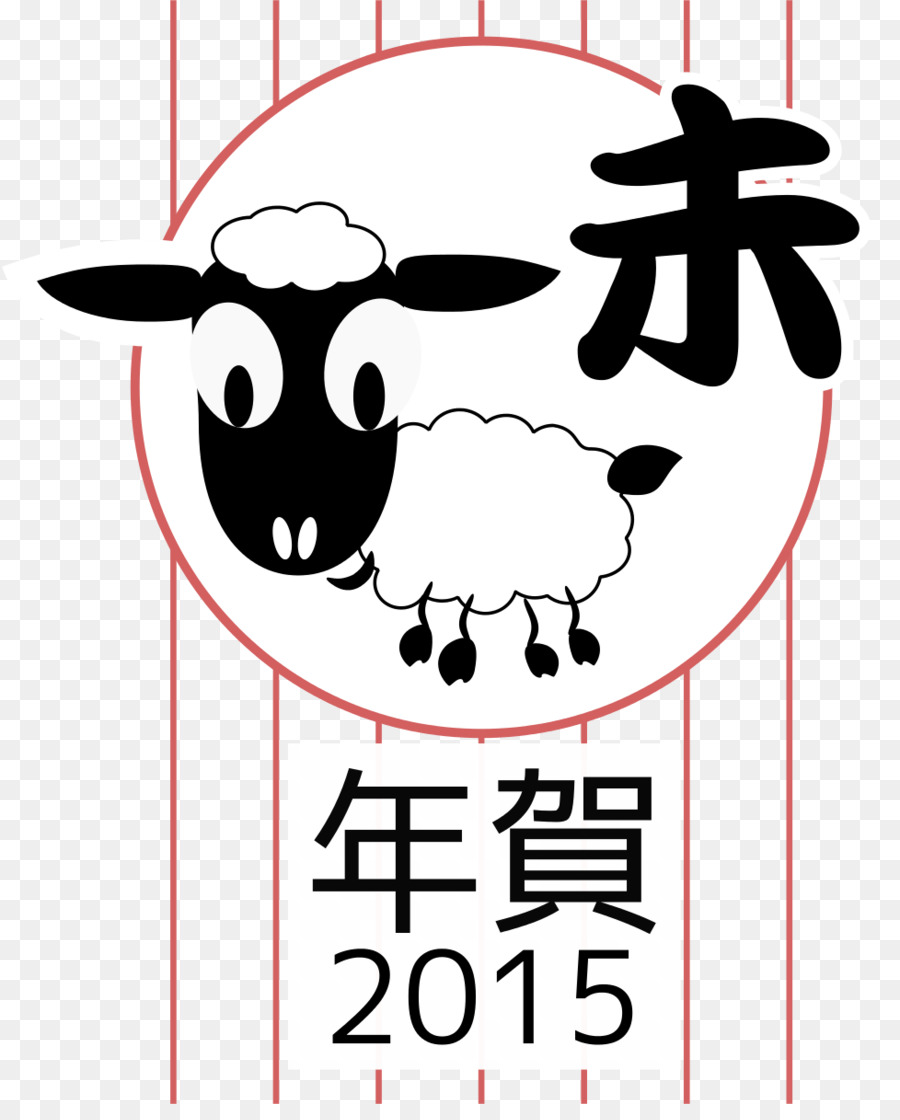 Chinese new year 2015 clipart
