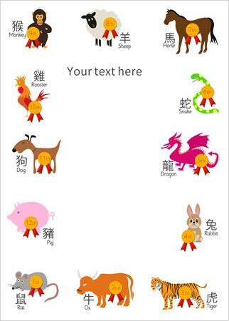 Chinese new year animals clipart jpg transparent download Chinese new year animals clipart 3 » Clipart Portal jpg transparent download