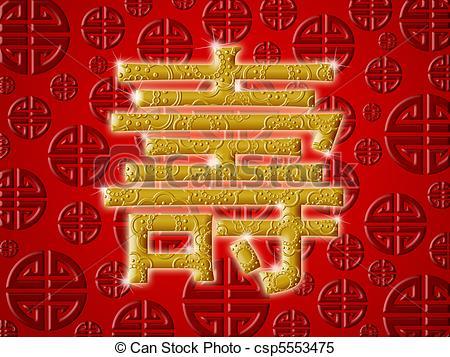 Chinois anniversaire clipart svg royalty free library doré, chinois, symbole, longévité, anniversaire, calligraphie, rouges svg royalty free library