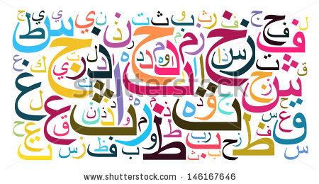 Clipart arabic alphabet