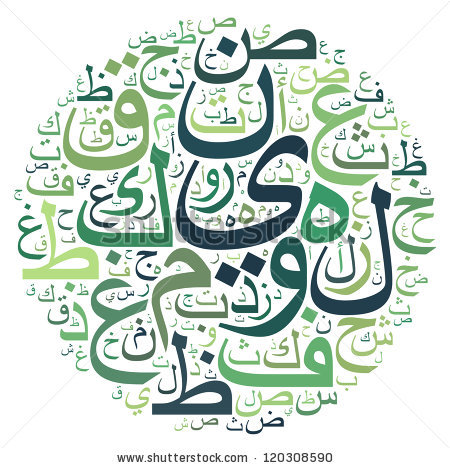 Clipart arabic alphabet svg free library Vector Images, Illustrations and Cliparts: arabic alphabet text ... svg free library