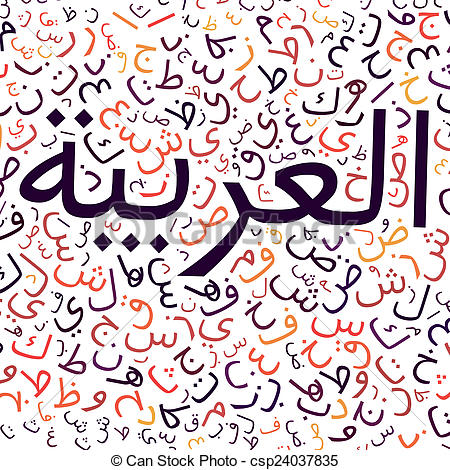 Clipart arabic alphabet clip art free download Drawings of arabic alphabet texture background - high resolution ... clip art free download