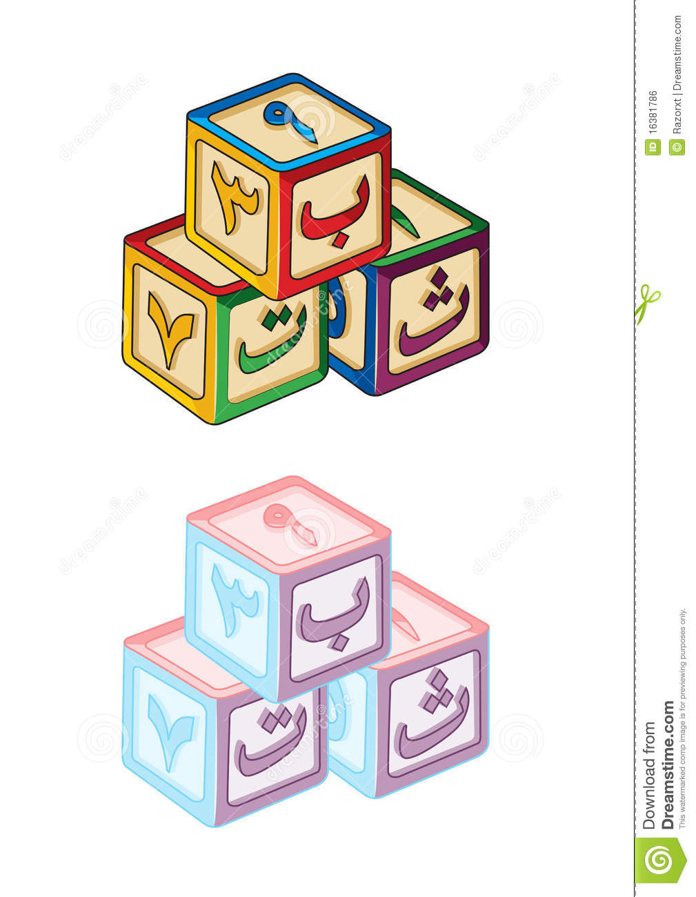 Clipart arabic alphabet picture free Arabic Alphabet Blocks Royalty Free Stock Image - Image: 16381786 picture free