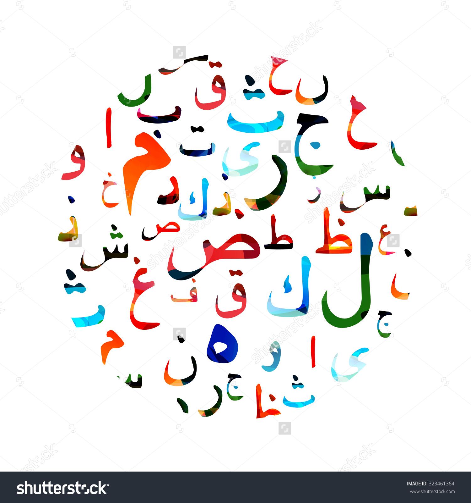 Clipart arabic alphabet graphic black and white library Colorful Arabic Alphabet Design Stock Vector 323461364 - Shutterstock graphic black and white library