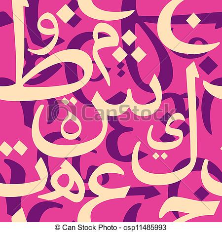 Clipart arabic letters graphic free library EPS Vectors of Arabic Letters Seamless Pattern - Beautiful vector ... graphic free library