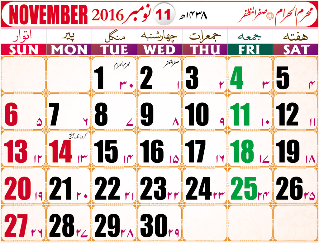 Clipart calendar november 2016 clip transparent library Ziaislamic Calendar 2016 clip transparent library