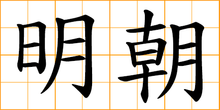 Clipart for ming dynasty china png library Chinese words: 明朝, Ming Dynasty png library