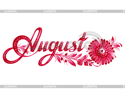 Clipart for month of august picture black and white stock 17 Best images about August on Pinterest | Hello august, Virgo men ... picture black and white stock