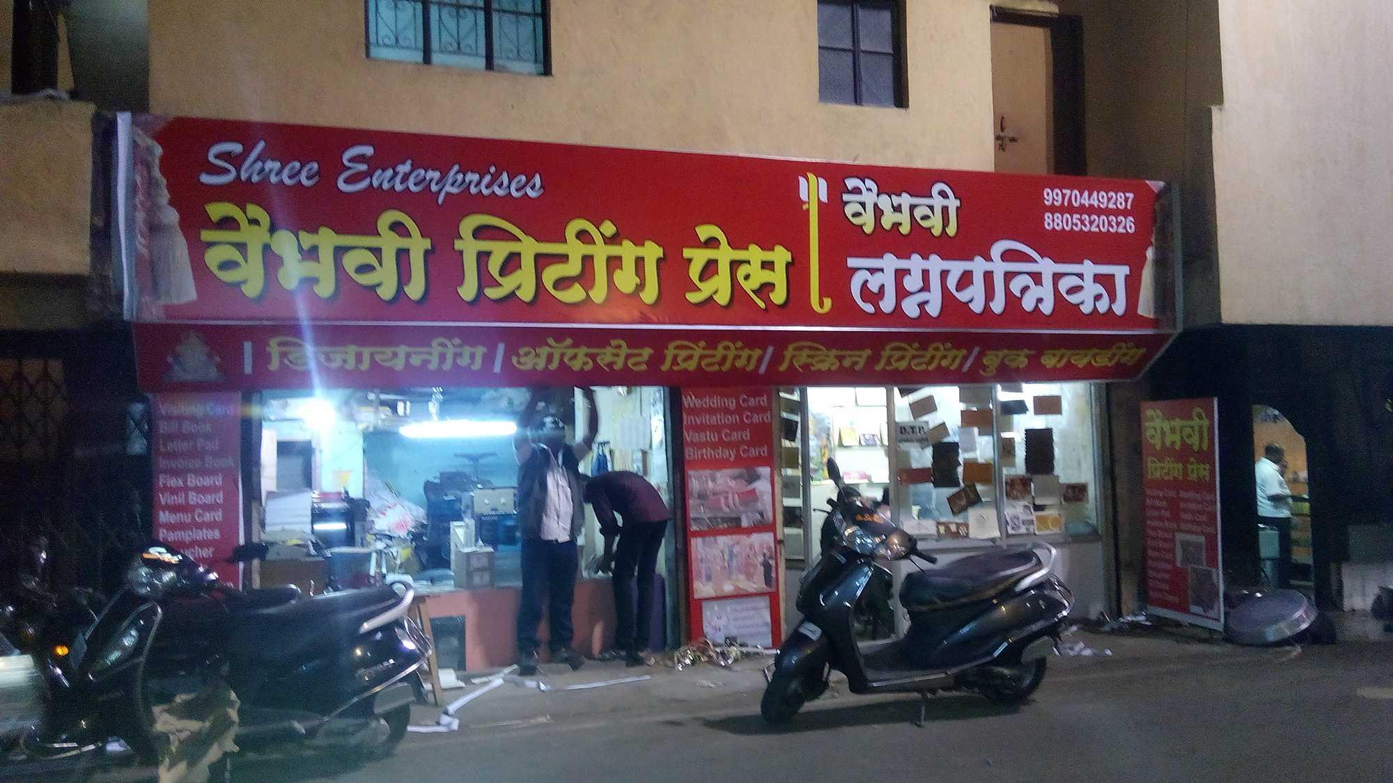 Clipart gadgil viman nagar clip royalty free library Printing Press in Viman Nagar, pune - Printing Services - Justdial clip royalty free library