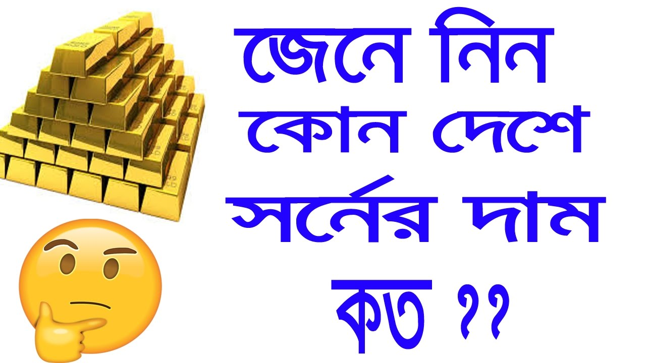 Clipart gold price today image library download World gold price checking apps for android Device ( Bangla Tutorial ) image library download