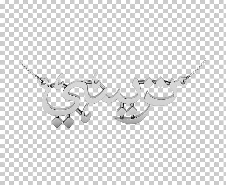 Clipart jewellers full name clip art freeuse Charms & Pendants Necklace Arabic Name Jewellery PNG, Clipart, Allah ... clip art freeuse