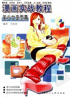Clipart manga pdf picture free download Eddie Sekiguchi: HOW TO DRAW - COMO DESENHAR picture free download