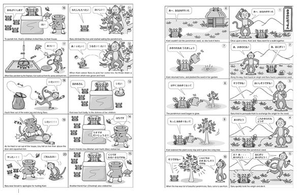 Clipart manga pdf graphic transparent library Manga: Sarukani Gassen | Classroom Resources - The Japan ... graphic transparent library