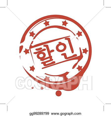 Clipart of the alphebet rubber stamp vector black and white stock Vector Stock - Discount in korean. Clipart Illustration gg99289799 ... vector black and white stock