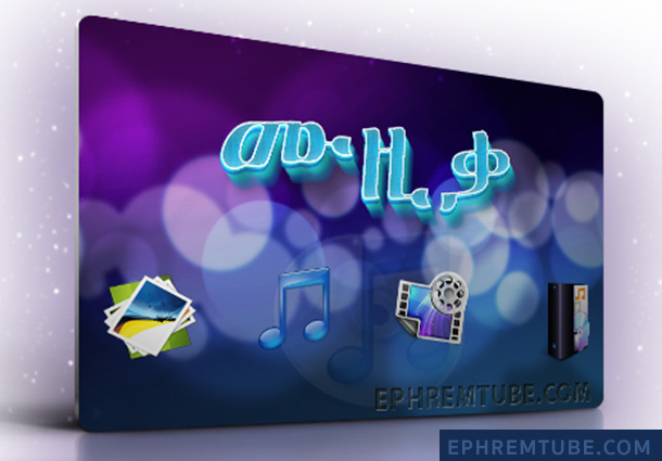 Clipart oldies music mp3 download graphic royalty free Ethiopian mp3 music - new and oldies music collection | EPHREMTUBE graphic royalty free