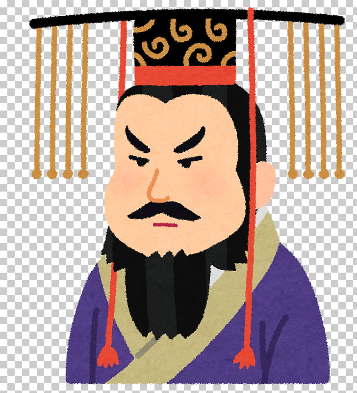 Clipart shi image transparent library Registros de Qin Shi Huang de la historia del gran historiador de ... image transparent library