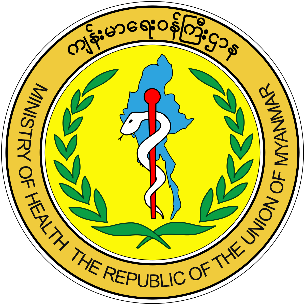 Department of national planning and rural development clipart clip art transparent library Ministry of Health (Myanmar) - Wikipedia clip art transparent library