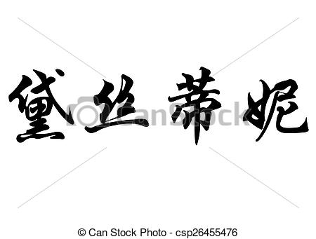 Destiny character clipart banner black and white download Stock Illustrations of English name Destiny in chinese calligraphy ... banner black and white download