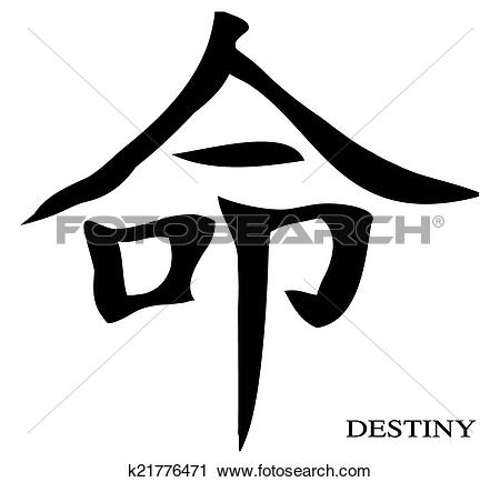 Destiny character clipart clipart black and white Clipart of Destiny Chinese Character k21776471 - Search Clip Art ... clipart black and white