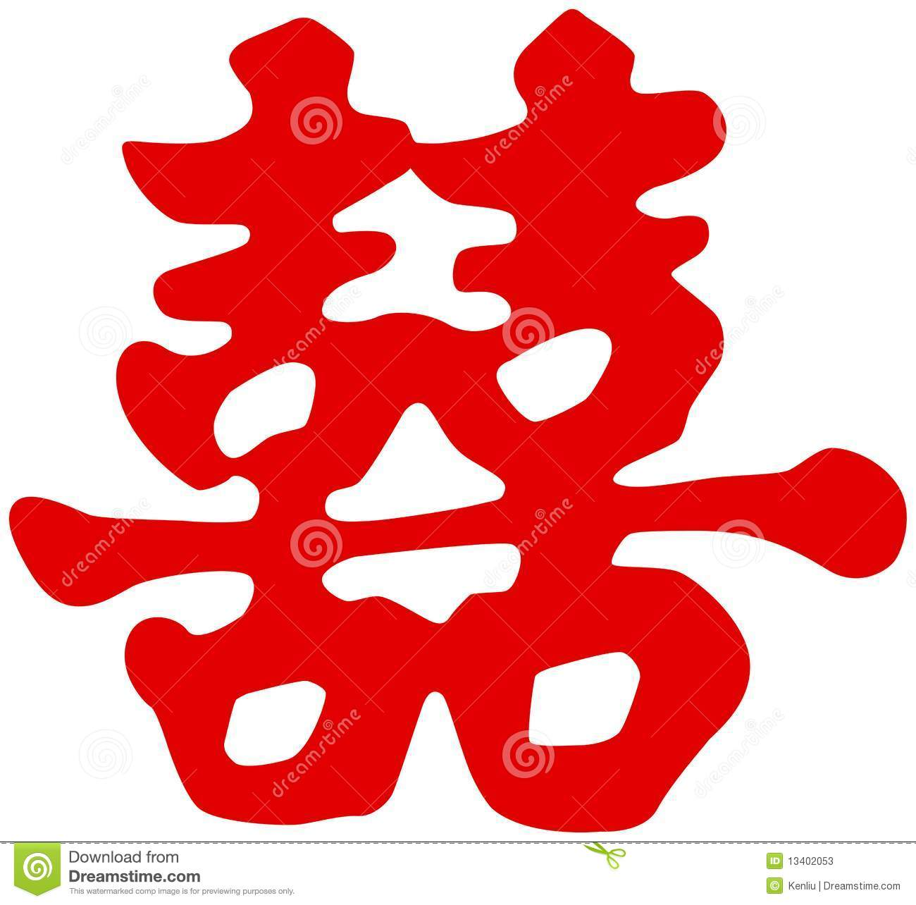 Double happiness clipart free jpg freeuse download Chinese Happiness Symbol Stock Photos - Image: 13402053 jpg freeuse download