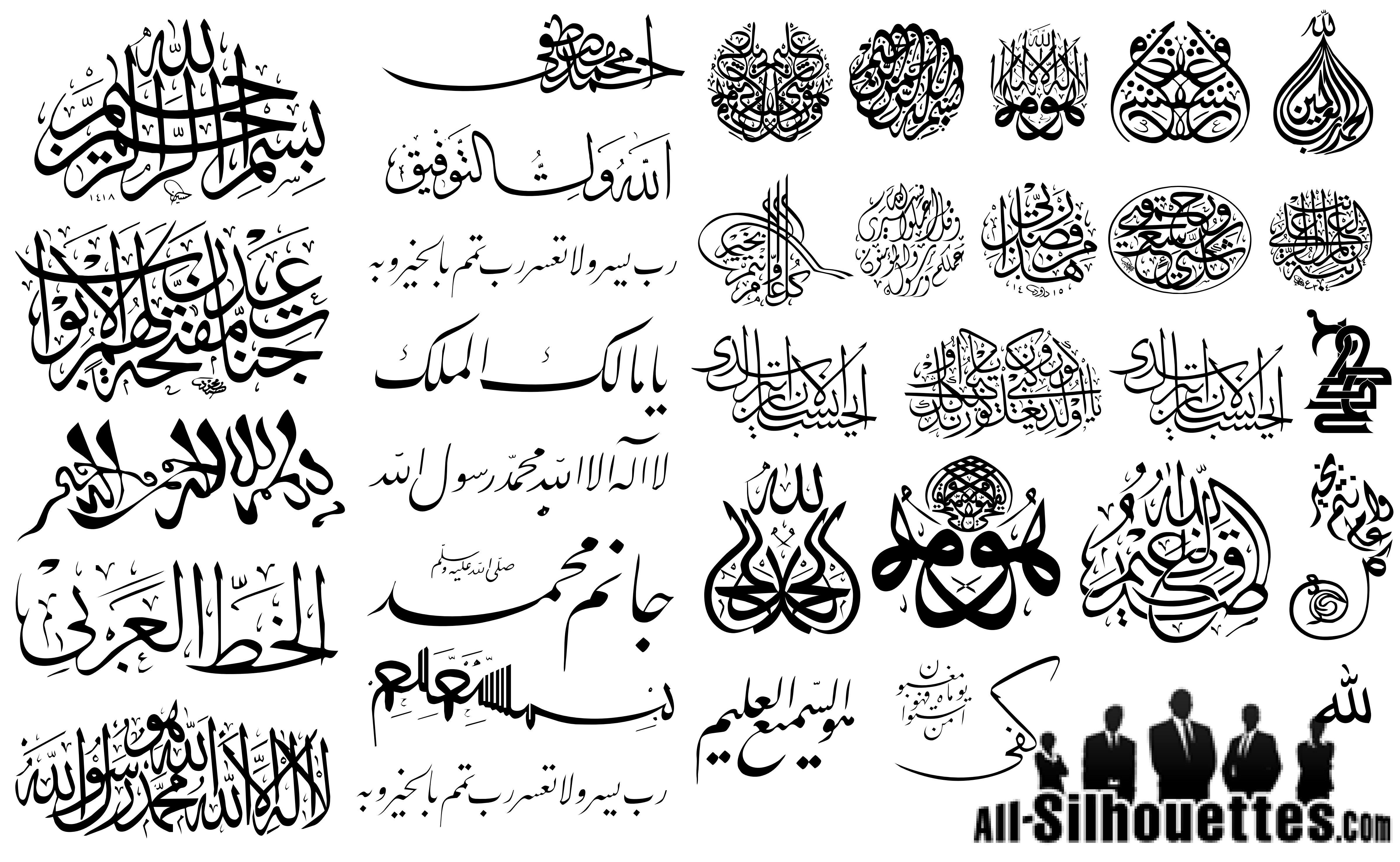 Download clipart arabic picture transparent download Clipart islamic download - ClipartFox picture transparent download