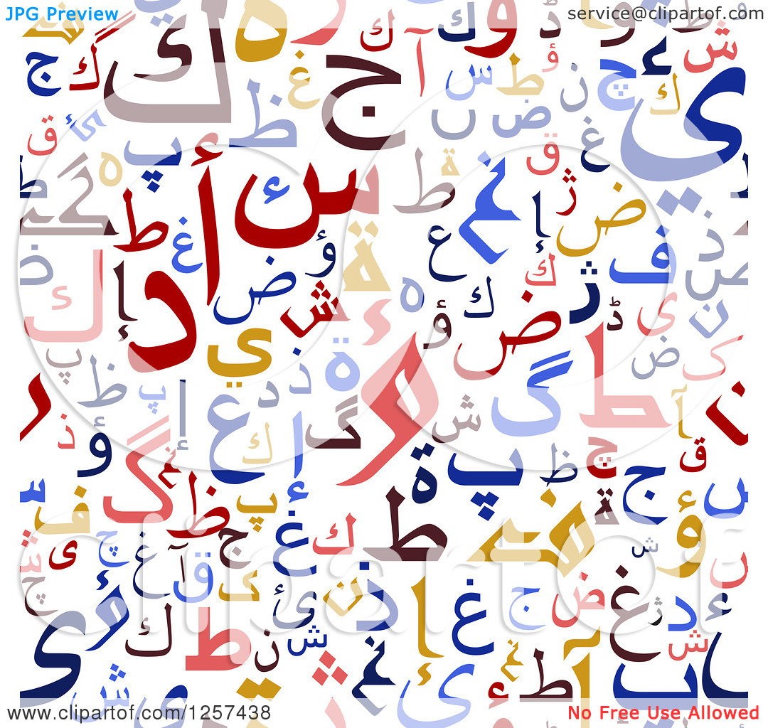 Download clipart arabic clip art free library Free arabic clip art - ClipartFest clip art free library