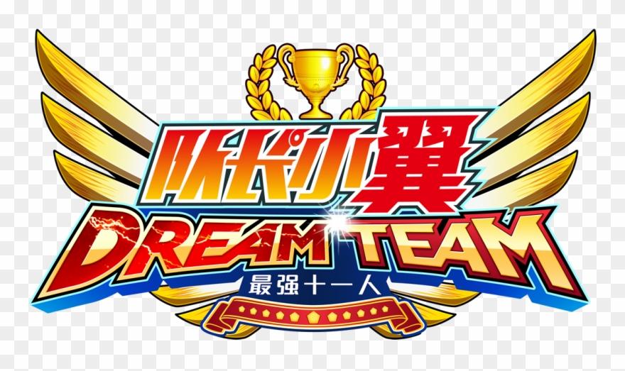 Dream team clipart png Dream Team\