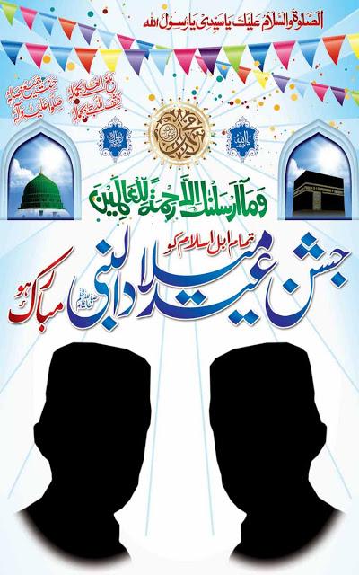 Eid milad un nabi clipart svg library library Jashan e Eid Milad un Nabi PSD Files | Kashif Mir Designs | For ... svg library library