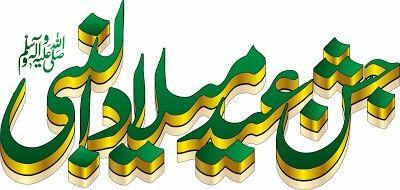 Eid milad un nabi clipart svg freeuse Eid Milad-un-Nabi (sallallahu alaihi wasallam) | Islamic days to ... svg freeuse