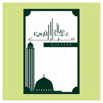 Eid milad un nabi clipart jpg freeuse stock Milad Un Nabi Vectors, Photos and PSD files | Free Download jpg freeuse stock