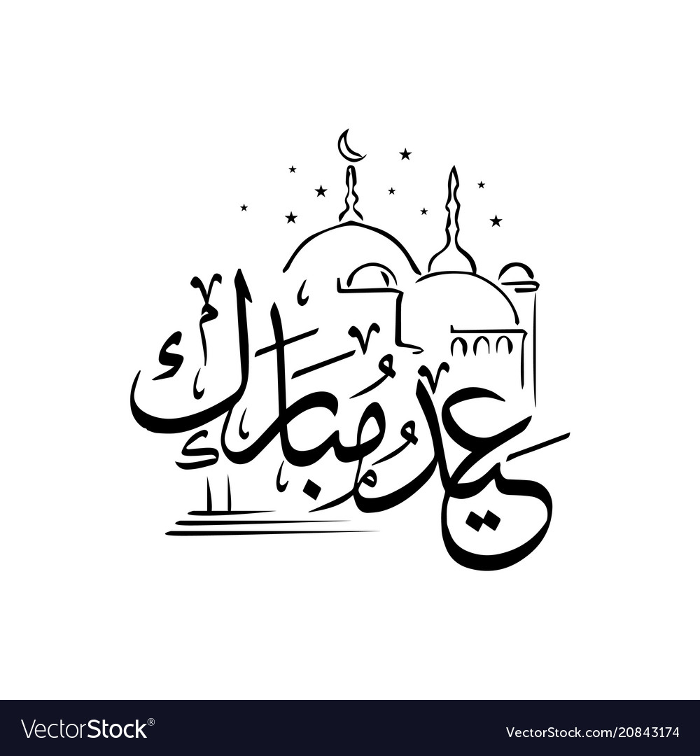 Library of eid mubarak calligraphy freeuse download png ...