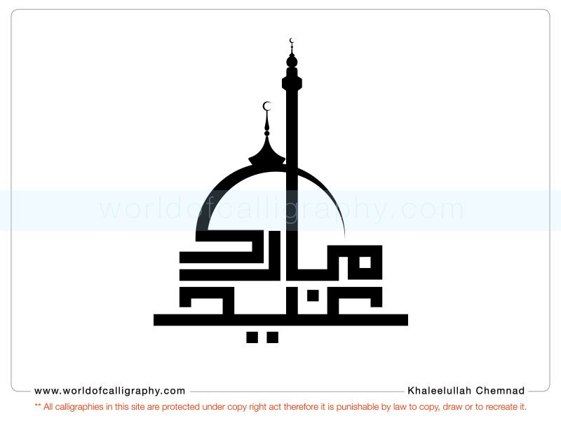 Eid mubarak calligraphy clipart clipart royalty free stock EID MUBARAK Calligraphy | Eid Mubarak Calligraphy Free New in 2019 ... clipart royalty free stock