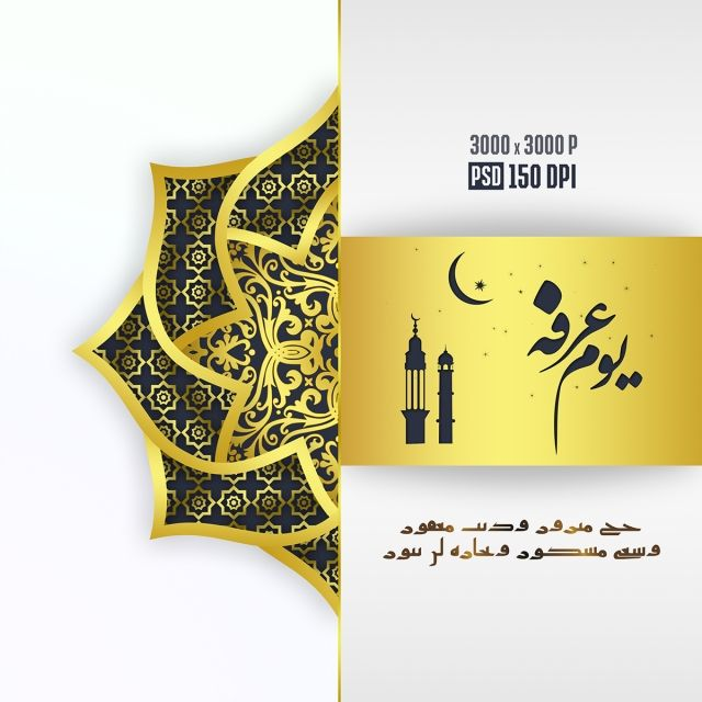 Eid mubarak clipart file png free Awesome Eid Al Adha Design, Awesome, Luxury, Eid Mubarak PNG ... png free